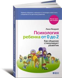 """Мюррей Л. """"Психология ребенка от 0 до 2. Как общение стимулирует развитие"""", книга из серии: Беременность и уход за ребёнком"""