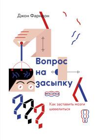 """Фарндон Д. """"Вопрос на засыпку. Как заставить мозги шевелиться"""", книга из серии: Интеллект. Память. Творчество"""