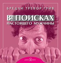 """Грив Бредли Тревор """"В поисках настоящего мужчины. Как найти мужчину своей мечты"""", книга из серии: Фотоальбомы"""