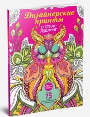 """Пинк Тула """"Дизайнерские принты в стиле дудлинг. Более 75 узоров для раскрашивания и релаксации"""", книга из серии: Управление стрессом. Привычки"""