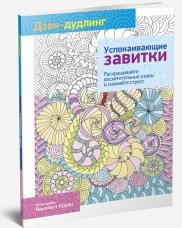 """""""Дзен-Дудлинг. Успокаивающие завитки"""", книга из серии: Управление стрессом. Привычки"""