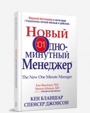 """Бланшар Кеннет  """"Новый Одноминутный Менеджер"""", книга из серии: Саморазвитие. Психотренинг"""