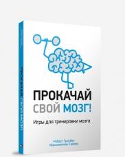 """Грисбек Роберт  """"Прокачай свой мозг! Игры для тренировки мозга"""", книга из серии: Интеллект. Память. Творчество"""