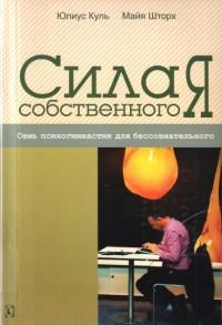"""Куль Юлиус  """"Сила собственного """"Я"""""""", книга из серии: Общие вопросы"""