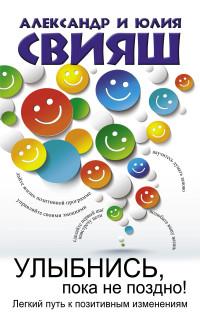 """Свияш А.Г.  """"Улыбнись, пока не поздно!"""", книга из серии: Саморазвитие. Психотренинг"""