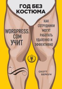 """Беркун С. """"Год без костюма: WordPress.Com учит, как сотрудники могут работать удаленно и эффективно"""", книга из серии: Управление предприятием и персоналом"""