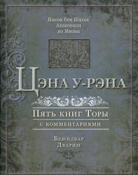 """Ашкенази Я. """"Цэна у-рэна. Пять книг Торы с комментариями"""", книга из серии: Иудаизм"""