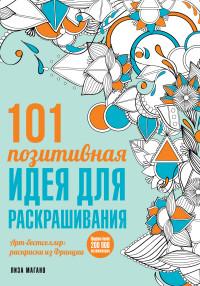 """""""101 позитивная идея для раскрашивания"""", книга из серии: Саморазвитие. Психотренинг"""