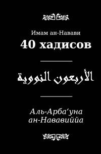"""""""40 хадисов"""", книга из серии: Ислам (мусульманство)"""