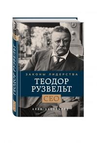"""Аксельрод А. """"Теодор Рузвельт. Законы лидерства"""", книга из серии: Карьера. Лидерство. Власть"""