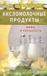 """Неумывакин И. """"Кисломолочные продукты"""", книга из серии: Нетрадиционные и народные практики лечения"""