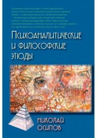 """Осипов Н. """"Психологические и философские этюды"""", книга из серии: Психоанализ"""