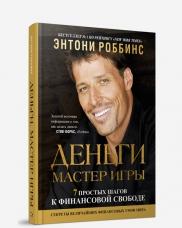"""Роббинс Энтони """"Деньги. Мастер игры"""", книга из серии: Богатство"""