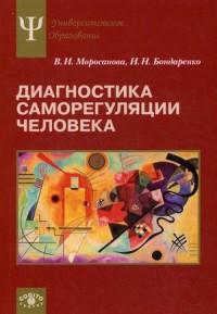 """Моросанова В.И.  """"Диагностика саморегуляции человека"""", книга из серии: Практическая психология. Психотерапия"""