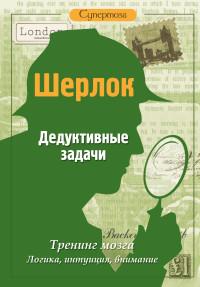 """""""Шерлок. Дедуктивные задачи"""", книга из серии: Интеллект. Память. Творчество"""