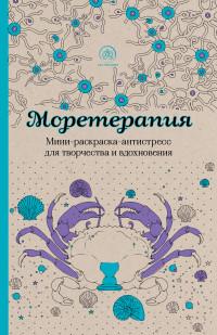 """""""Моретерапия. Мини-раскраска-антистресс для творчества и вдохновения"""", книга из серии: Управление стрессом. Привычки"""
