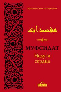 "Мухаммад Салих А. ""Муфсидат. Недуги сердца"", книга из серии: Ислам (мусульманство)"