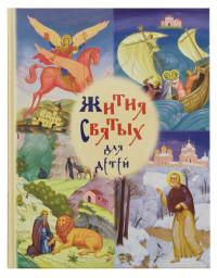"""Балакшин Роберт Александрович """"Жития святых для детей"""", книга из серии: Жития святых для детей"""