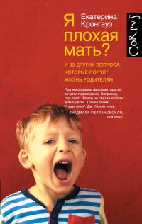 """Кронгауз Е.М. """"Я плохая мать? И 33 других вопроса, которые портят жизнь родителям"""", книга из серии: Дети и родители"""