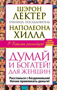 """Лектер Ш. """"Думай и богатей! Для женщин. Расстанься с безденежьем! Начни привлекать деньги!"""", книга из серии: Богатство"""