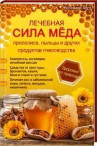"""Борт Р. """"Лечебная сила меда, прополиса, пыльцы и других продуктов пчеловодства"""", книга из серии: Природные средства: мед, вода, глина, соль и другие"""