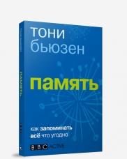 """Бьюзен Тони """"Память"""", книга из серии: Интеллект. Память. Творчество"""