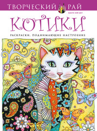 """""""Котики. Раскраски, поднимающие настроение"""", книга из серии: Управление стрессом. Привычки"""