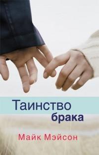 "Мэйсон Майк ""Таинство брака"", книга из серии: Протестантизм"