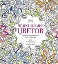 """Тейлор Л. """"Чудесный мир цветов"""", книга из серии: Раскраски для девочек"""