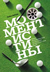 """Бейлок С. """"Момент истины"""", книга из серии: Управление стрессом. Привычки"""