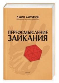 """Харрисон Джон """"Переосмысление заикания"""", книга из серии: Специальная педагогика взрослых"""