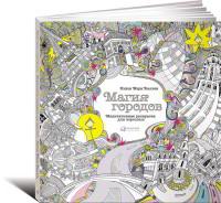 """Каллен Л. """"Магия городов. Медитативная раскраска для взрослых"""", книга из серии: Управление стрессом. Привычки"""