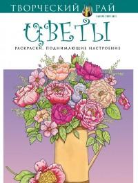 """""""Цветы. Раскраски, поднимающие настроение"""", книга из серии: Управление стрессом. Привычки"""