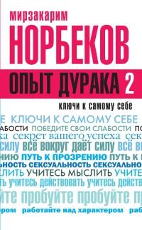 """Норбеков М.С. """"Опыт дурака 2. Ключи к самому себе"""", книга из серии: Общие вопросы"""