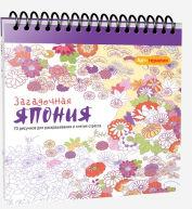 """""""Загадочная Япония. 70 рисунков для раскрашивания и снятия стресса"""", книга из серии: Управление стрессом. Привычки"""