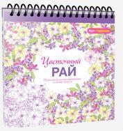 """""""Цветочный рай. 70 рисунков для раскрашивания и снятия стресса"""", книга из серии: Управление стрессом. Привычки"""