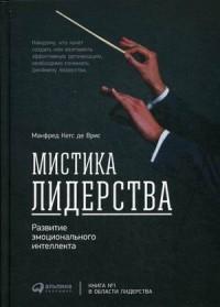 """Кетс де Врис Манфред """"Мистика лидерства. Развитие эмоционального интеллекта"""", книга из серии: Карьера. Лидерство. Власть"""