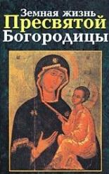 """""""Земная жизнь Пресвятой Богородицы"""", книга из серии: Жития святых"""