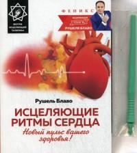 """Блаво Рушель """"Исцеляющие ритмы сердца. Новый пульс вашего здоровья! Внутри исцеляющий талисман"""", книга из серии: Сердечно-сосудистая система"""