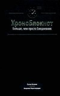 """Назипов Рустам С. """"ХроноБлокнот. Больше, чем просто Ежедневник"""", книга из серии: Прочие"""