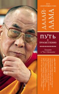 """Далай-Лама """"Путь к просветлению. Лекции о Чже Цонкапе"""", книга из серии: Буддизм"""