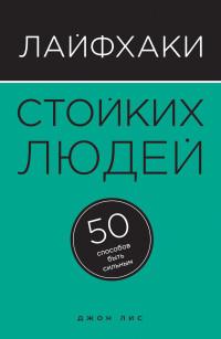 """Лис Дж. """"Лайфхаки стойких людей. 50 способов быть сильным"""", книга из серии: Карьера. Лидерство. Власть"""