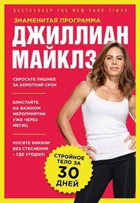 """Майклз Джиллиан """"Знаменитая программа Джиллиан Майклз: стройное и здоровое тело за 30 дней"""", книга из серии: Фитнес, пилатес"""