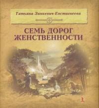 """Зинкевич-Евстигнеева Т.Д. """"Семь дорог Женственности"""", книга из серии: Общие рекомендации для женщин"""