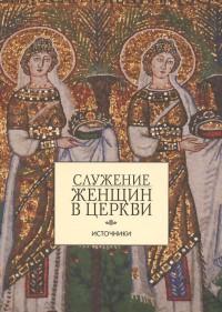 """""""Служение женщин в церкви. Источники"""", книга из серии: Общие вопросы. История христианства"""