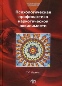 """Бузина Т.С. """"Психологическая профилактика наркотической зависимости"""", книга из серии: Практическая психология. Психотерапия"""