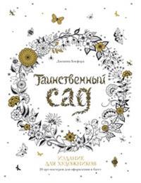"""Бэсфорд Дж. """"Таинственный сад. Издание для художников. 20 арт-постеров"""", книга из серии: Управление стрессом. Привычки"""