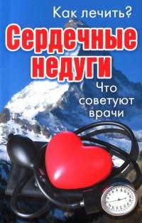 """""""Сердечные недуги. Что советуют врачи"""", книга из серии: Сердечно-сосудистая система"""