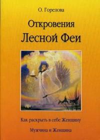 """Горелова О. """"Откровения Лесной Феи"""", книга из серии: Общие рекомендации для женщин"""