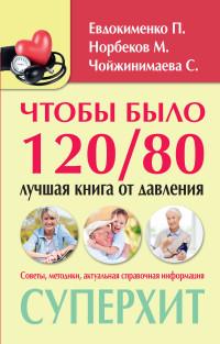 """Евдокименко П.В. """"Чтобы было 120/80. Лучшая книга от давления"""", книга из серии: Сердечно-сосудистая система"""